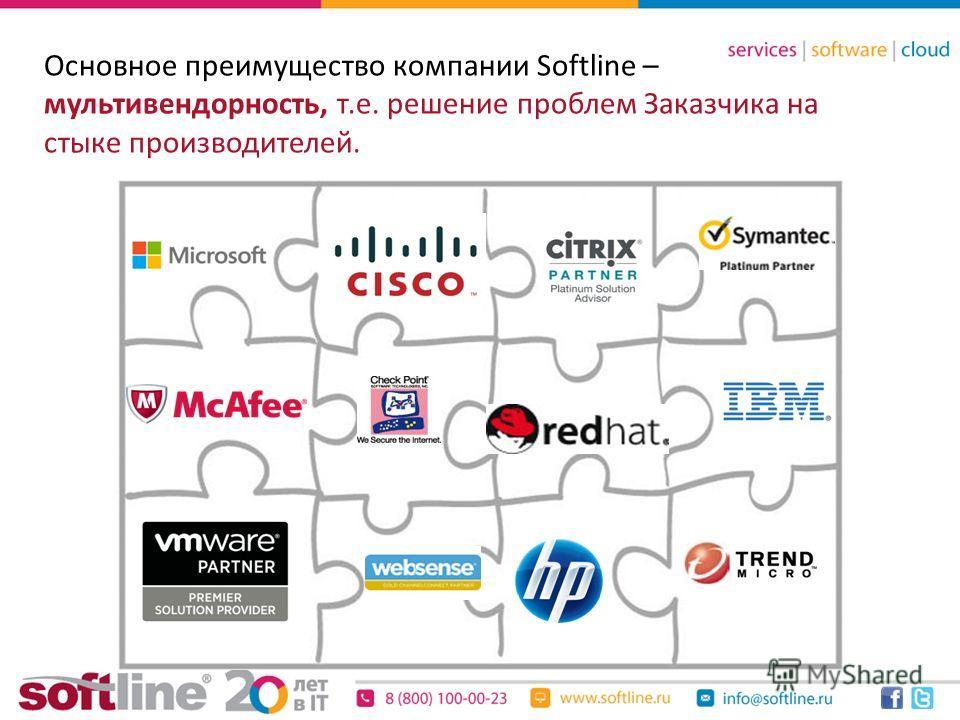 Основное преимущество компании Softline – мультивендорность, т.е. решение проблем Заказчика на стыке производителей.