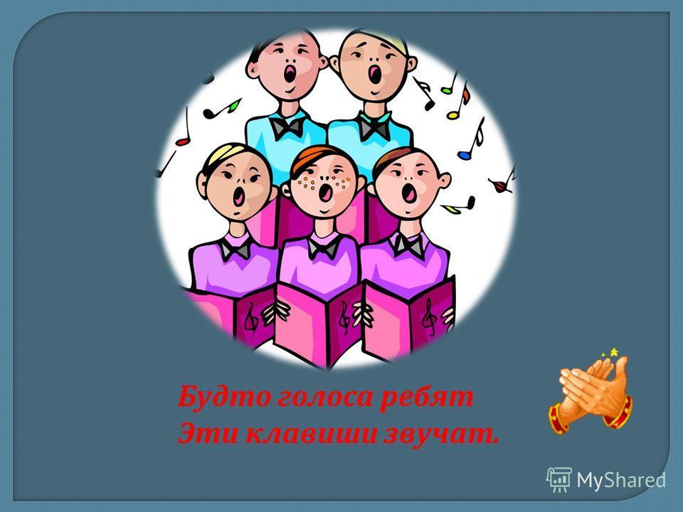 Если мы решим все вместе Песню для друзей сыграть, Будут звуки этой песни В средних клавишах звучать.