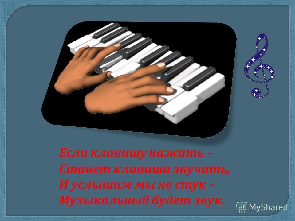 На листе, как на рояле, Клавиши нарисовали. Видишь, клавиш очень много, Будто длинная дорога.