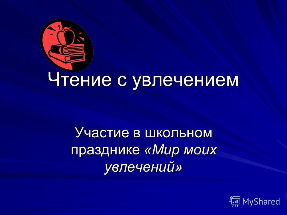 МОУ-СОШ 2 «Возрождение» Зав. библиотекой Выборнова Галина Алексеевна