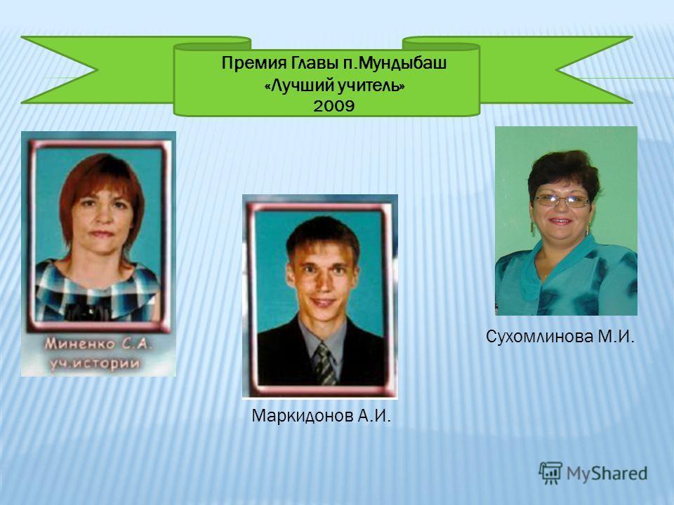 Премия Главы п.Мундыбаш «Лучший учитель » 2009 Маркидонов А.И. Сухомлинова М.И.