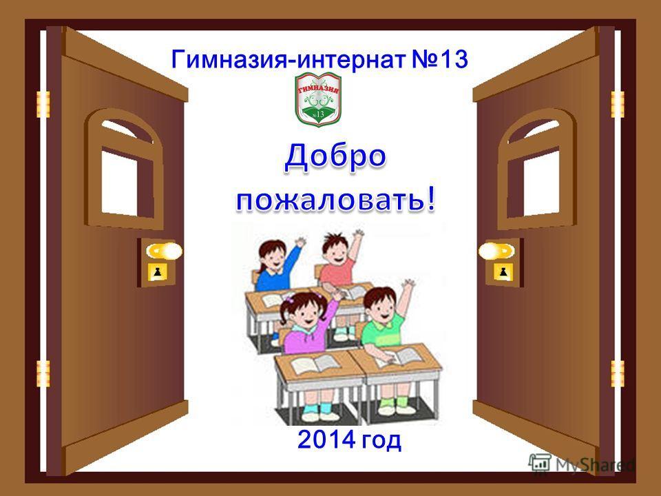 Гимназия-интернат 13 2014 год