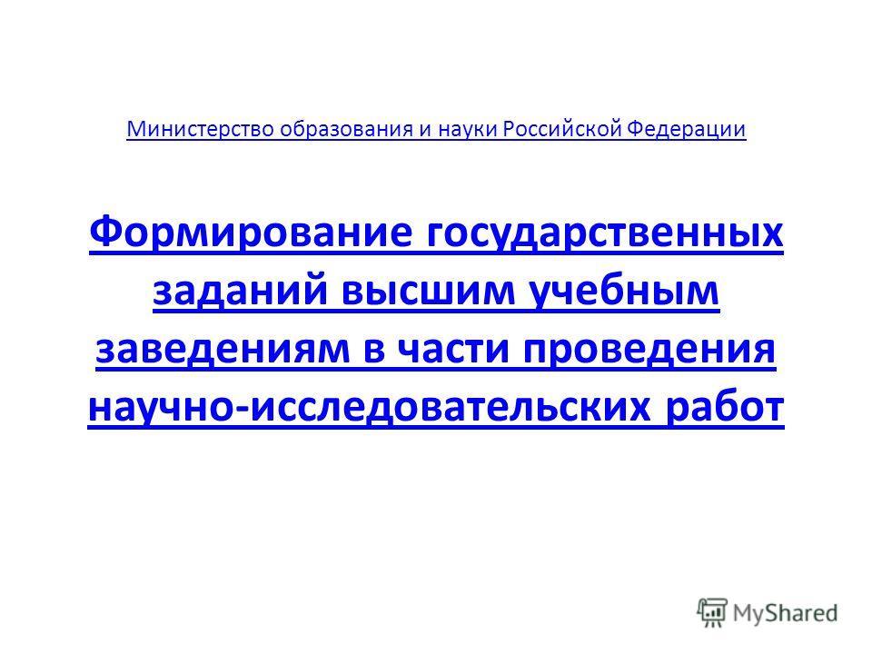 Министерство образования и науки Российской Федерации Формирование государственных заданий высшим учебным заведениям в части проведения научно-исследовательских работ