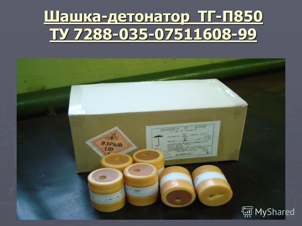 Шашка-детонатор ТГ-П850 ТУ 7288-035-07511608-99