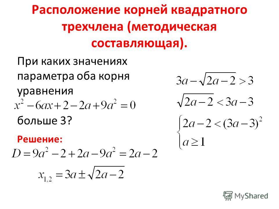 Расположение корней квадратного трехчлена (методическая составляющая). При каких значениях параметра оба корня уравнения больше 3? Решение: