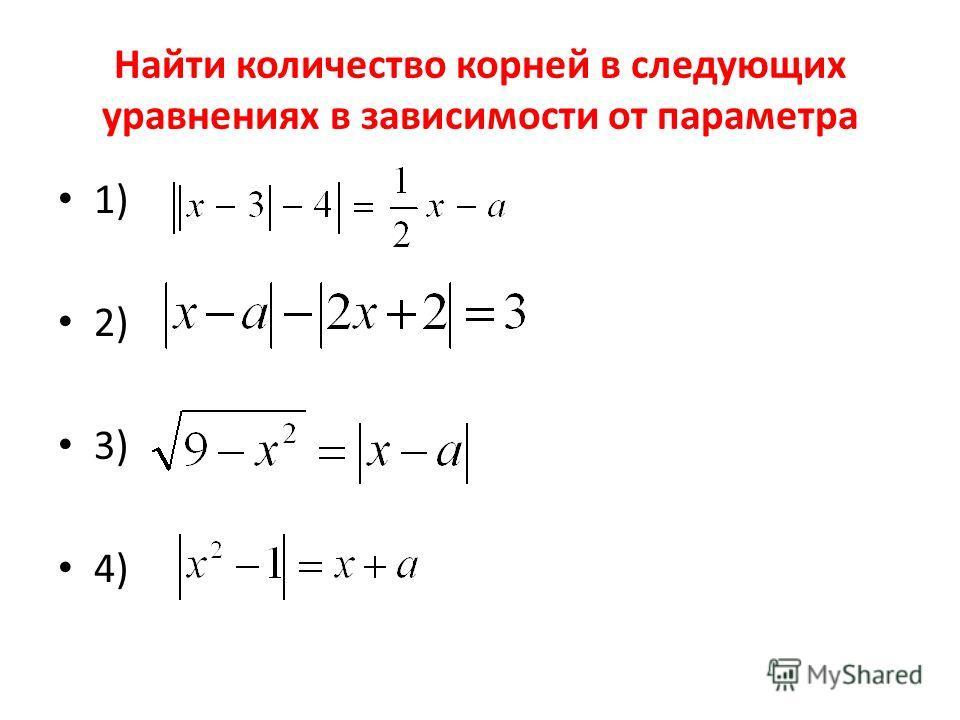 Найти количество корней в следующих уравнениях в зависимости от параметра 1) 2) 3) 4)