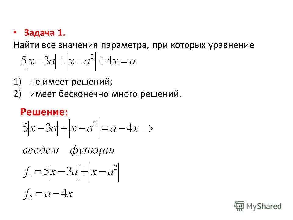 Задача 1. Найти все значения параметра, при которых уравнение 1)не имеет решений; 2)имеет бесконечно много решений. Решение: