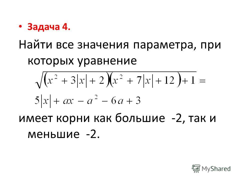 Задача 4. Найти все значения параметра, при которых уравнение имеет корни как большие -2, так и меньшие -2.