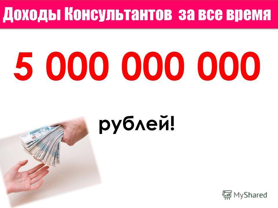5 000 000 000 рублей! Доходы Консультантов за все время