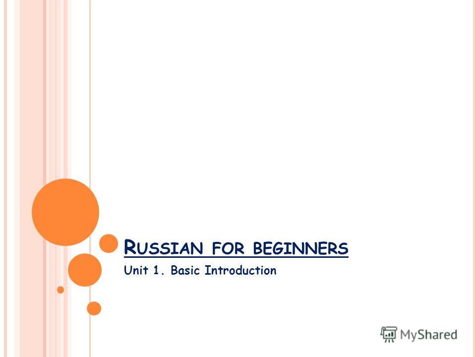R USSIAN FOR BEGINNERS Unit 1. Basic Introduction