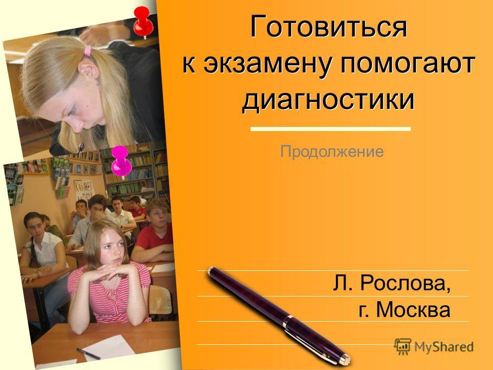 Готовиться к экзамену помогают диагностики Продолжение Л. Рослова, г. Москва