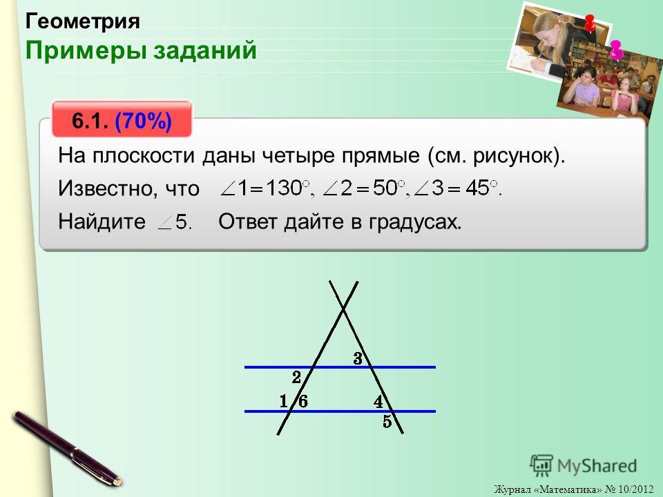 Журнал «Математика» 10/2012 Геометрия Примеры заданий 6.1. (70%) На плоскости даны четыре прямые (см. рисунок). Известно, что НайдитеОтвет дайте в градусах.