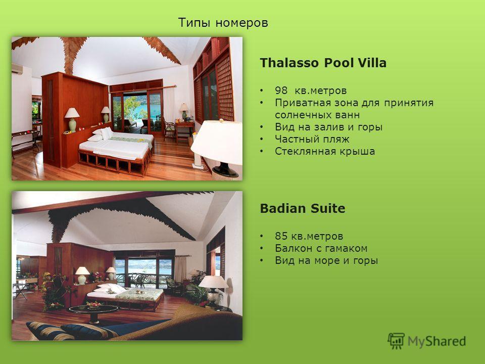 Типы номеров Thalasso Pool Villa 98 кв.метров Приватная зона для принятия солнечных ванн Вид на залив и горы Частный пляж Стеклянная крыша Badian Suite 85 кв.метров Балкон с гамаком Вид на море и горы