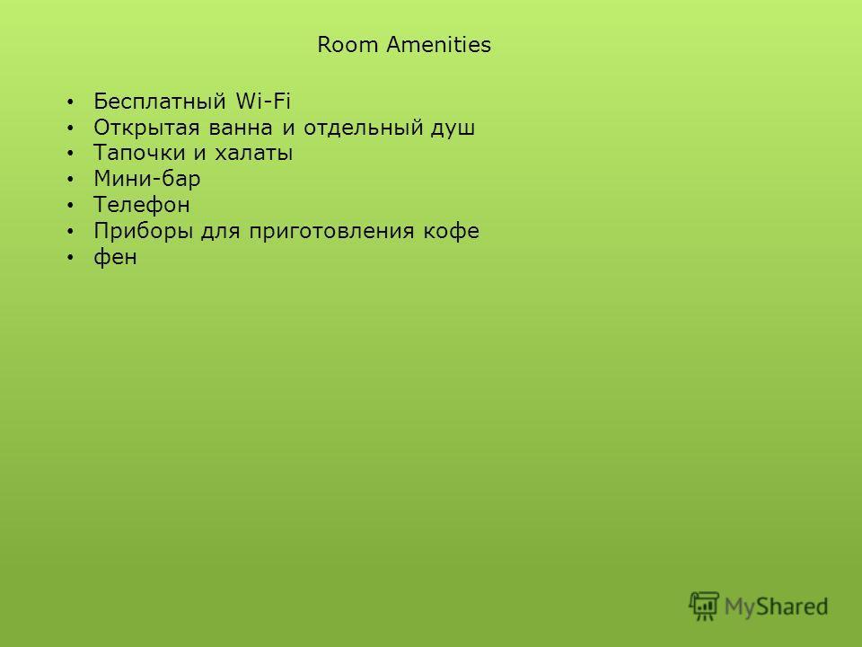 Room Amenities Бесплатный Wi-Fi Открытая ванна и отдельный душ Тапочки и халаты Мини-бар Телефон Приборы для приготовления кофе фен