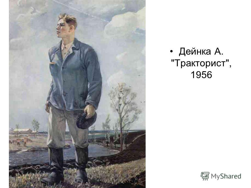 Дейнка А. Тракторист, 1956