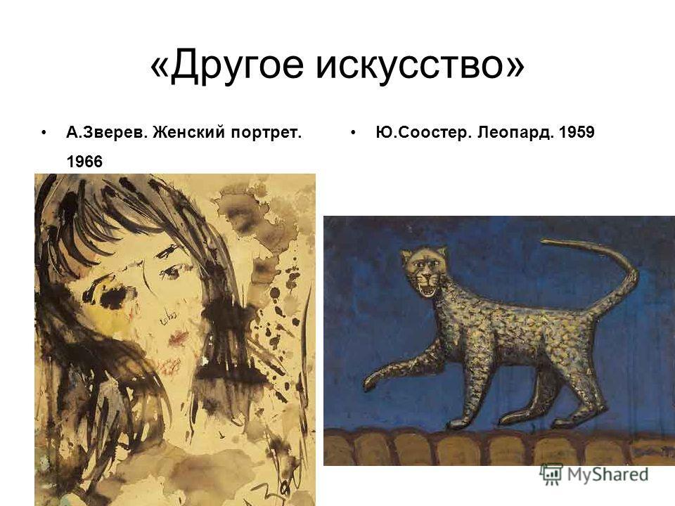 «Другое искусство» А.Зверев. Женский портрет. 1966 Ю.Соостер. Леопард. 1959