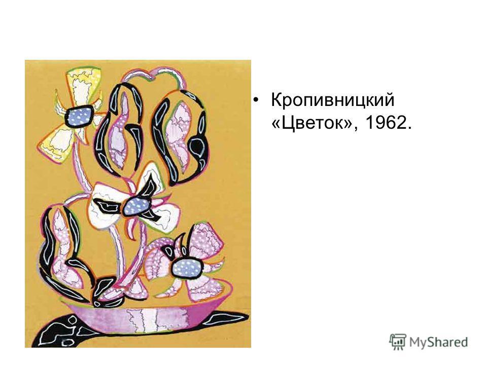 Кропивницкий «Цветок», 1962.