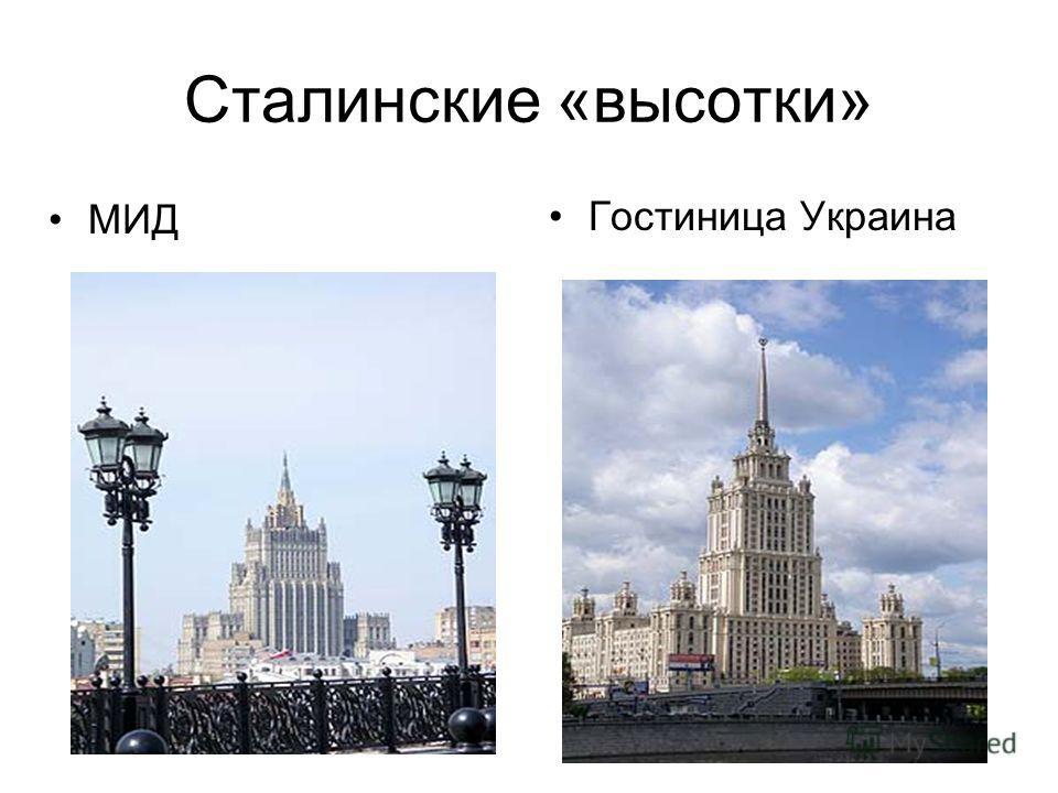 Сталинские «высотки» МИД Гостиница Украина