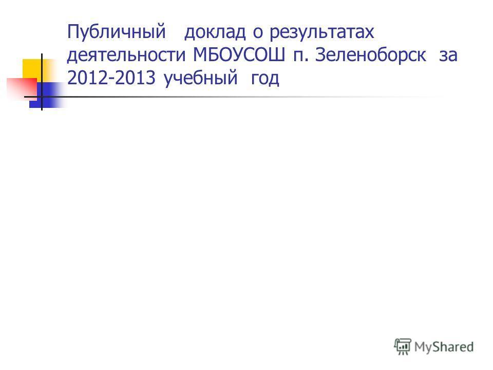 Публичный доклад о результатах деятельности МБОУСОШ п. Зеленоборск за 2012-2013 учебный год