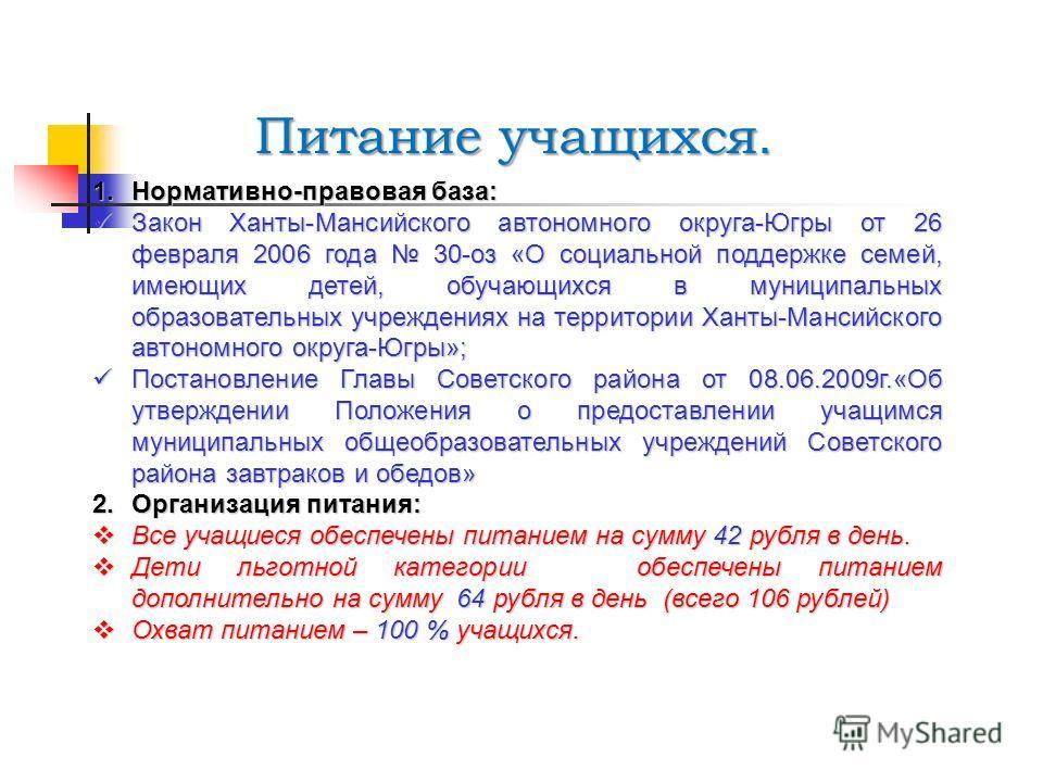 Питание учащихся. 1.Нормативно-правовая база: Закон Ханты-Мансийского автономного округа-Югры от 26 февраля 2006 года 30-оз «О социальной поддержке семей, имеющих детей, обучающихся в муниципальных образовательных учреждениях на территории Ханты-Манс