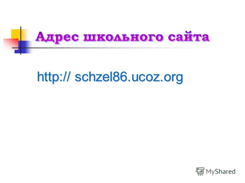 http:// schzel86.ucoz.org