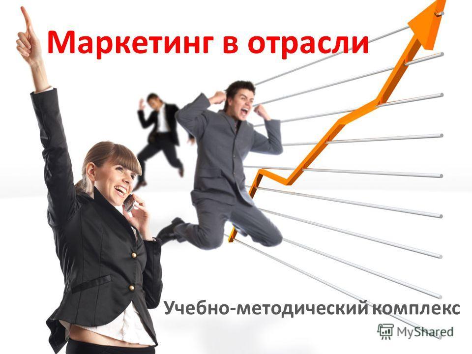 Маркетинг в отрасли Учебно-методический комплекс