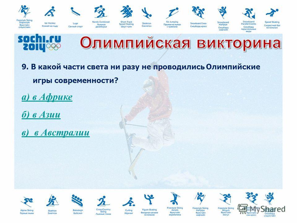 8. Какой стиль плавания вошёл в олимпийскую программу позже остальных? а) кроль б) баттерфляй в) брасс