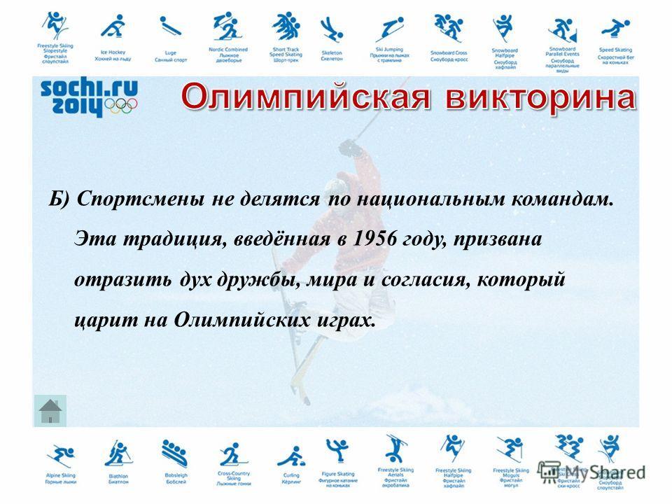 в) Греция. Спортсмены этой страны идут первыми в знак того, что Олимпийские игры возникли в Древней Элладе.