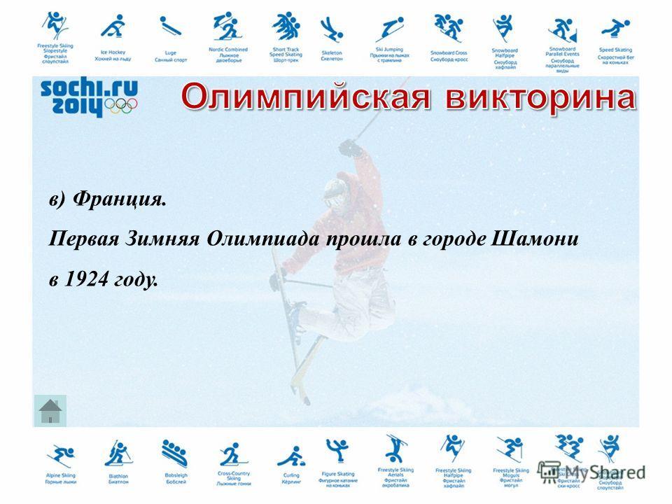 а) Олимпийский огонь. Традиция его торжественного возжигания перенесена из Древней Греции.