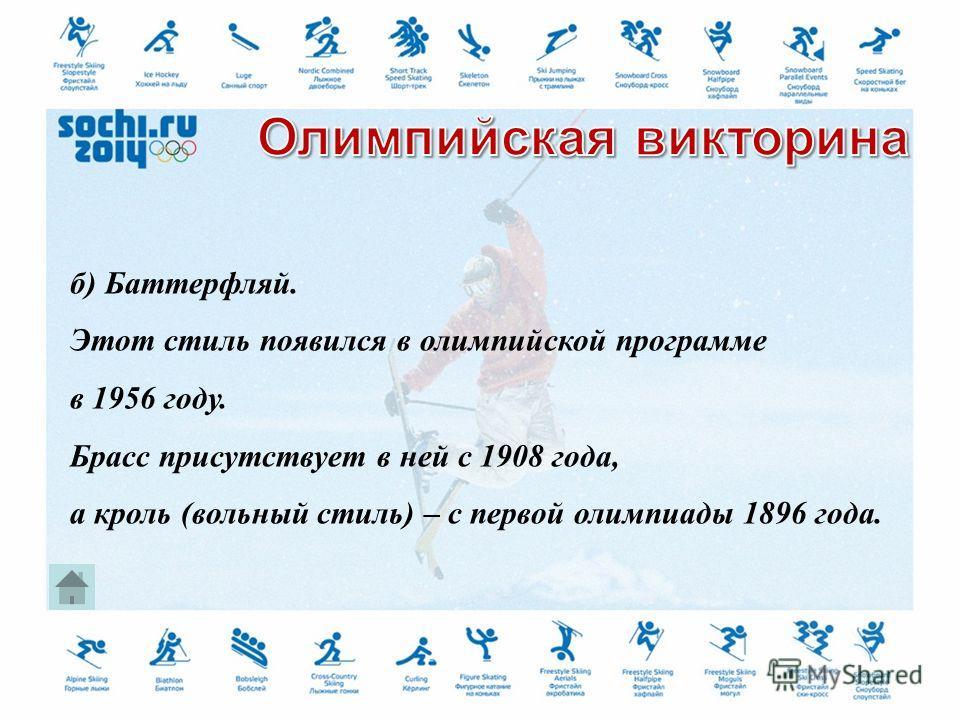 в) в Лондоне. Эта фраза была произнесена в 1908 году после драматического марафонского забега, в котором итальянский бегун Дорандо Пиетри рухнул за 15 метров до финиша.