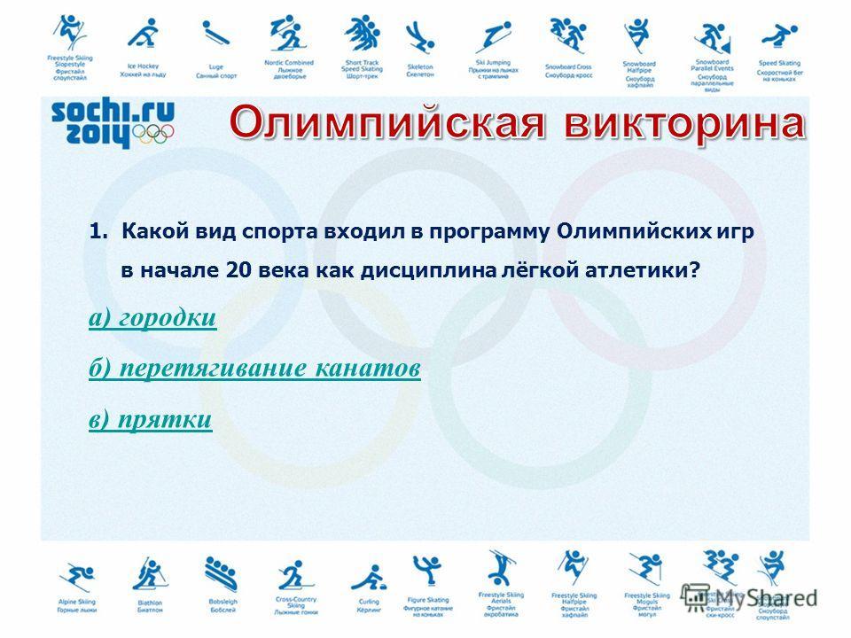 Сочи 2014 Олимпийские игры