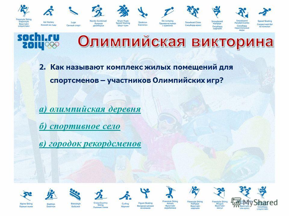 1. Какой вид спорта входил в программу Олимпийских игр в начале 20 века как дисциплина лёгкой атлетики? а) городки б) перетягивание канатов в) прятки