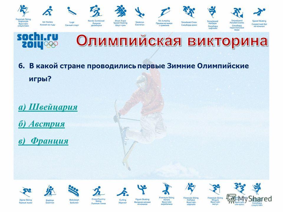 5. Что из перечисленного олицетворяет преемственность Олимпийской традиции? а) Олимпийский огонь б) Олимпийский девиз в) Олимпийский гимн