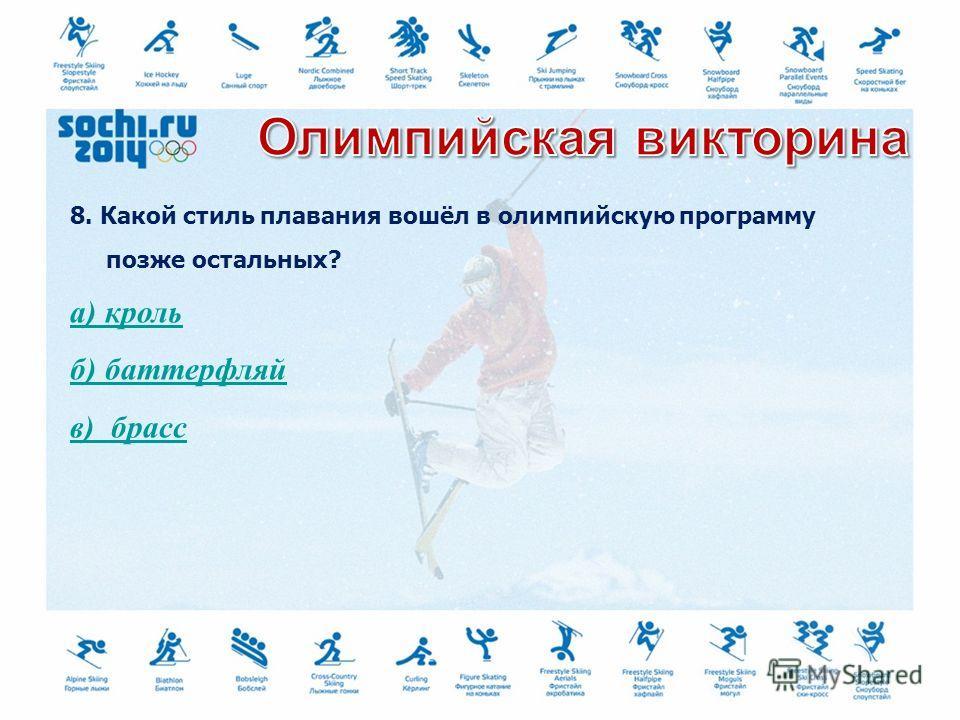 7.На каких Олимпийских играх появился девиз: «Главное не победа, а участие»? а) в Афинах б) в Сент-Луисе в) в Лондоне