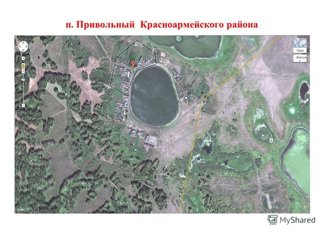 п. Привольный Красноармейского района