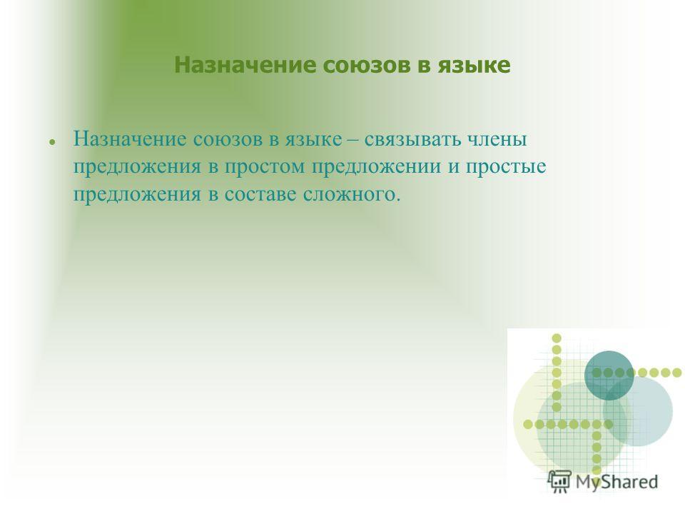 Назначение союзов в языке Назначение союзов в языке – связывать члены предложения в простом предложении и простые предложения в составе сложного.