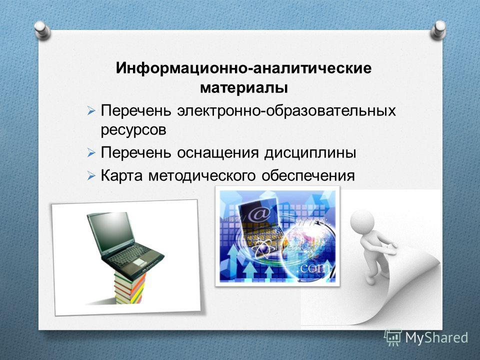 Информационно - аналитические материалы Перечень электронно - образовательных ресурсов Перечень оснащения дисциплины Карта методического обеспечения