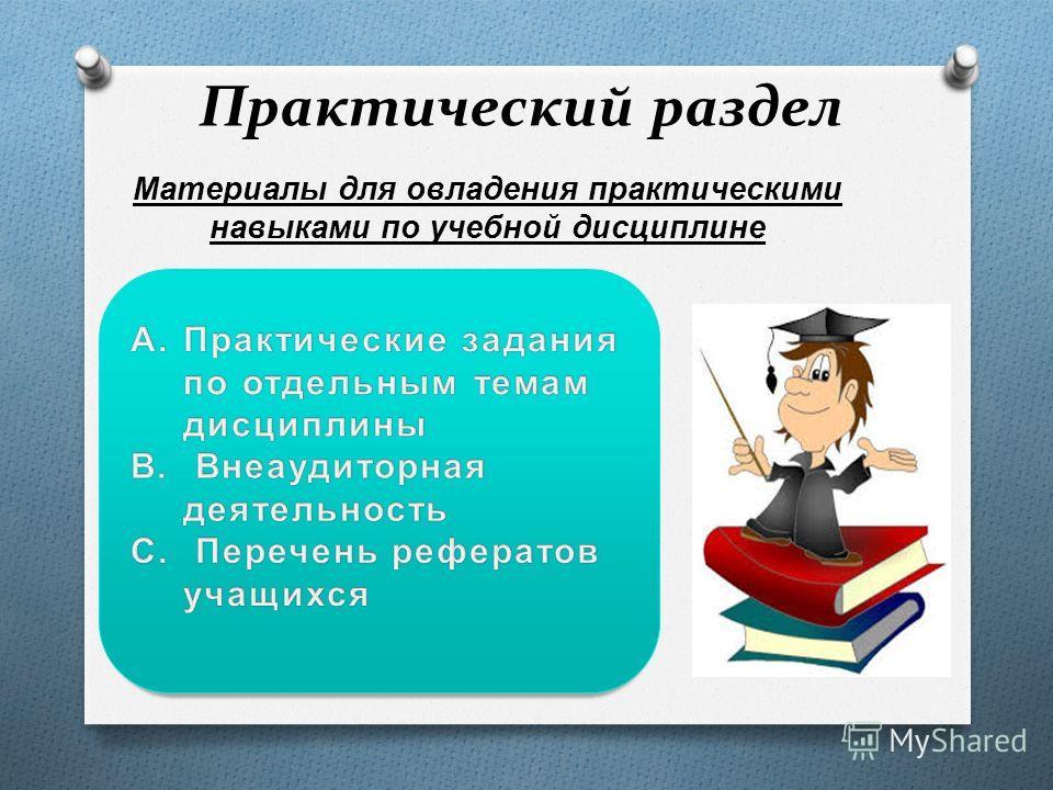 Практический раздел Материалы для овладения практическими навыками по учебной дисциплине
