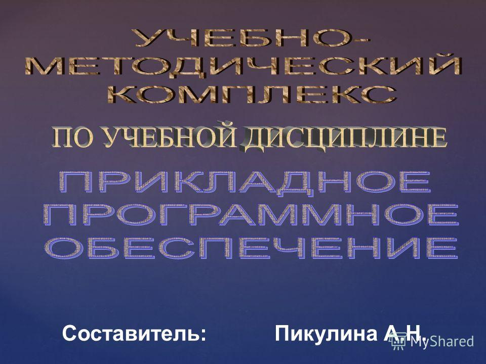 Составитель: Пикулина А.Н.