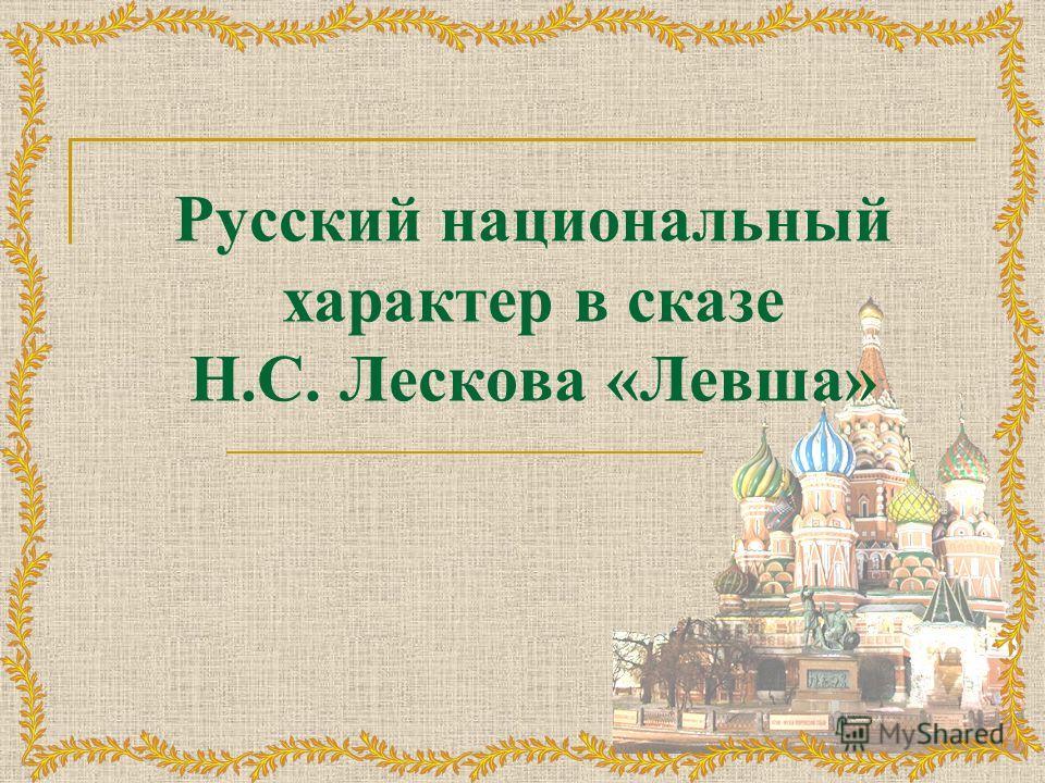 Русский национальный характер в сказе Н.С. Лескова «Левша»