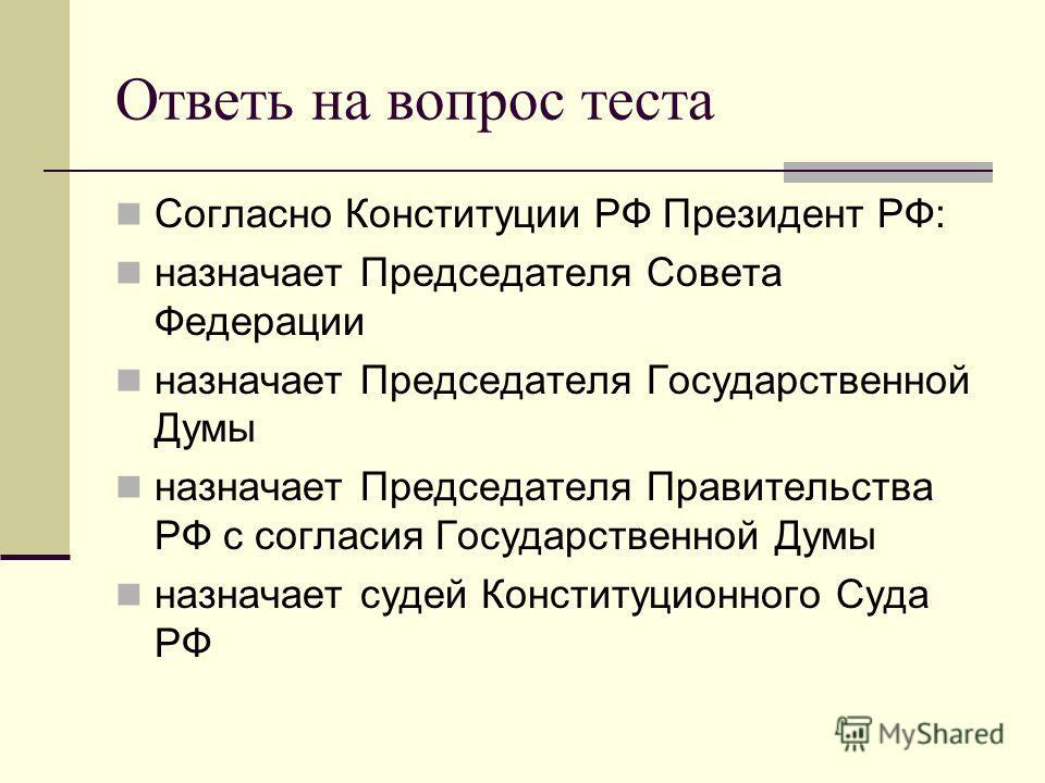 статус и полномочия совета федерации