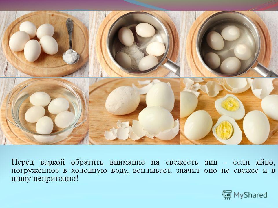 Перед варкой обратить внимание на свежесть яиц - если яйцо, погружённое в холодную воду, всплывает, значит оно не свежее и в пищу непригодно!