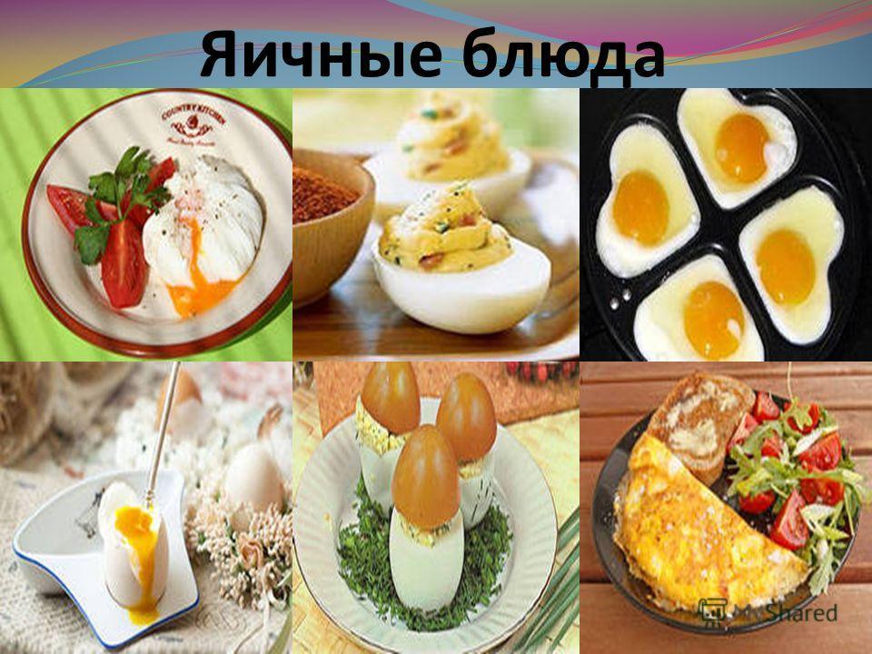 Яичные блюда