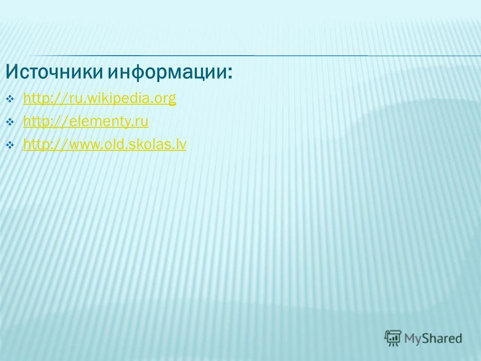 Источники информации: http://ru.wikipedia.org http://elementy.ru http://www.old.skolas.lv