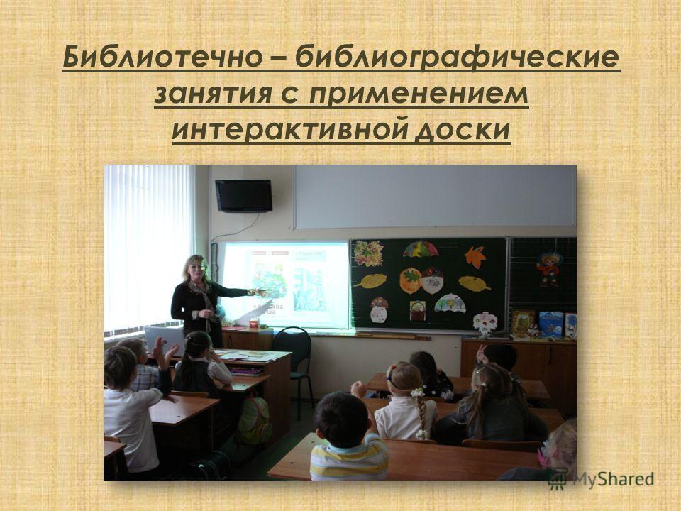 Библиотечно – библиографические занятия с применением интерактивной доски
