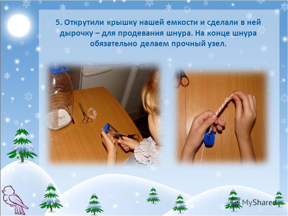 5. Открутили крышку нашей емкости и сделали в ней дырочку – для продевания шнура. На конце шнура обязательно делаем прочный узел.