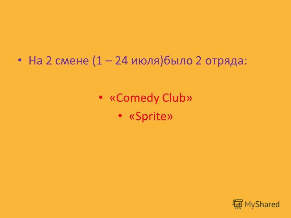 На 2 смене (1 – 24 июля)было 2 отряда: «Comedy Club» «Sprite»