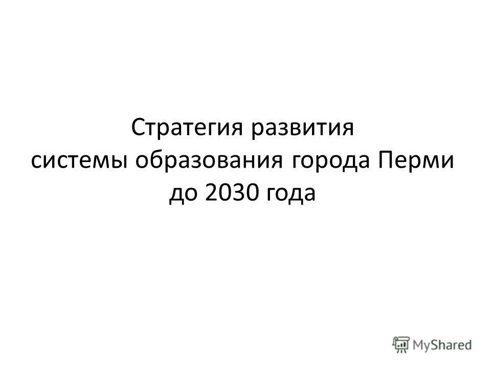 Стратегия развития системы образования города Перми до 2030 года