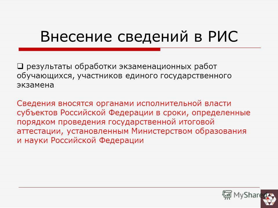 Внесение сведений в РИС результаты обработки экзаменационных работ обучающихся, участников единого государственного экзамена Сведения вносятся органами исполнительной власти субъектов Российской Федерации в сроки, определенные порядком проведения гос