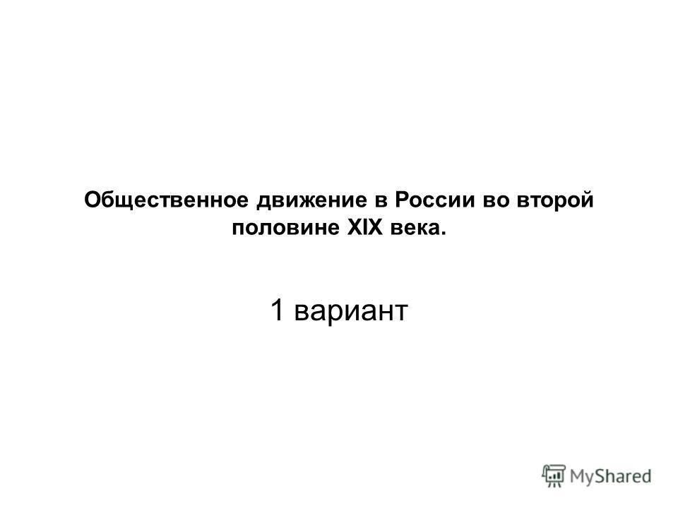 Общественное движение в России во второй половине XIX века. 1 вариант